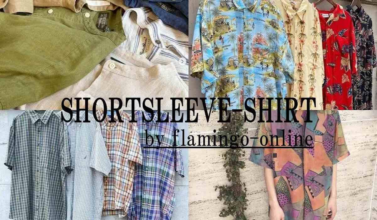 古着屋フラミンゴオンラインの夏の半袖シャツ特集
