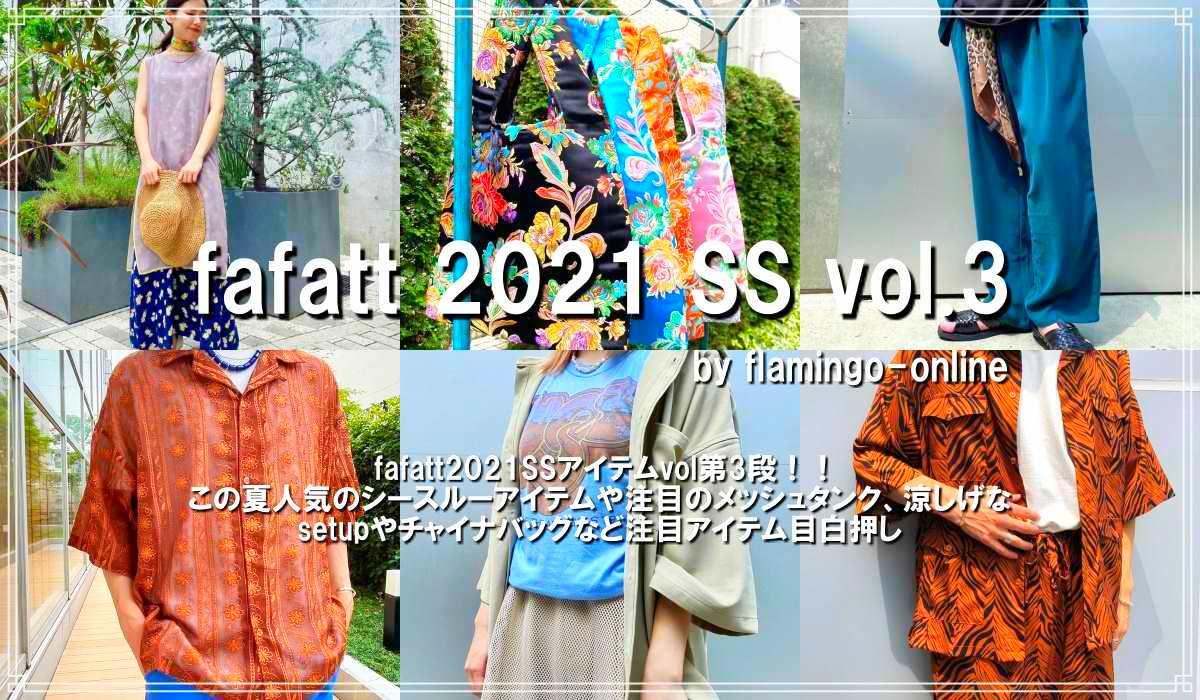古着屋フラミンゴ ファファット fafatt2021ss Flamingo Online