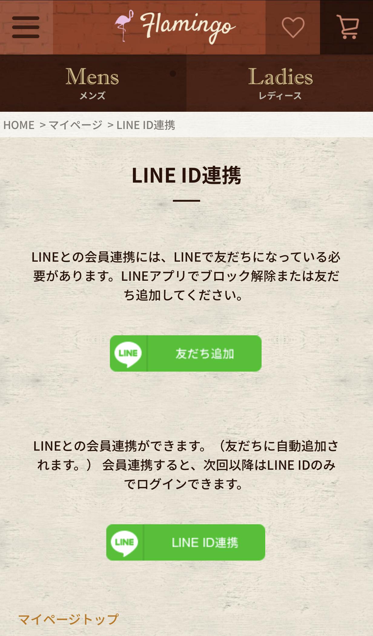 マイページのLINE ID連携するメニューから遷移