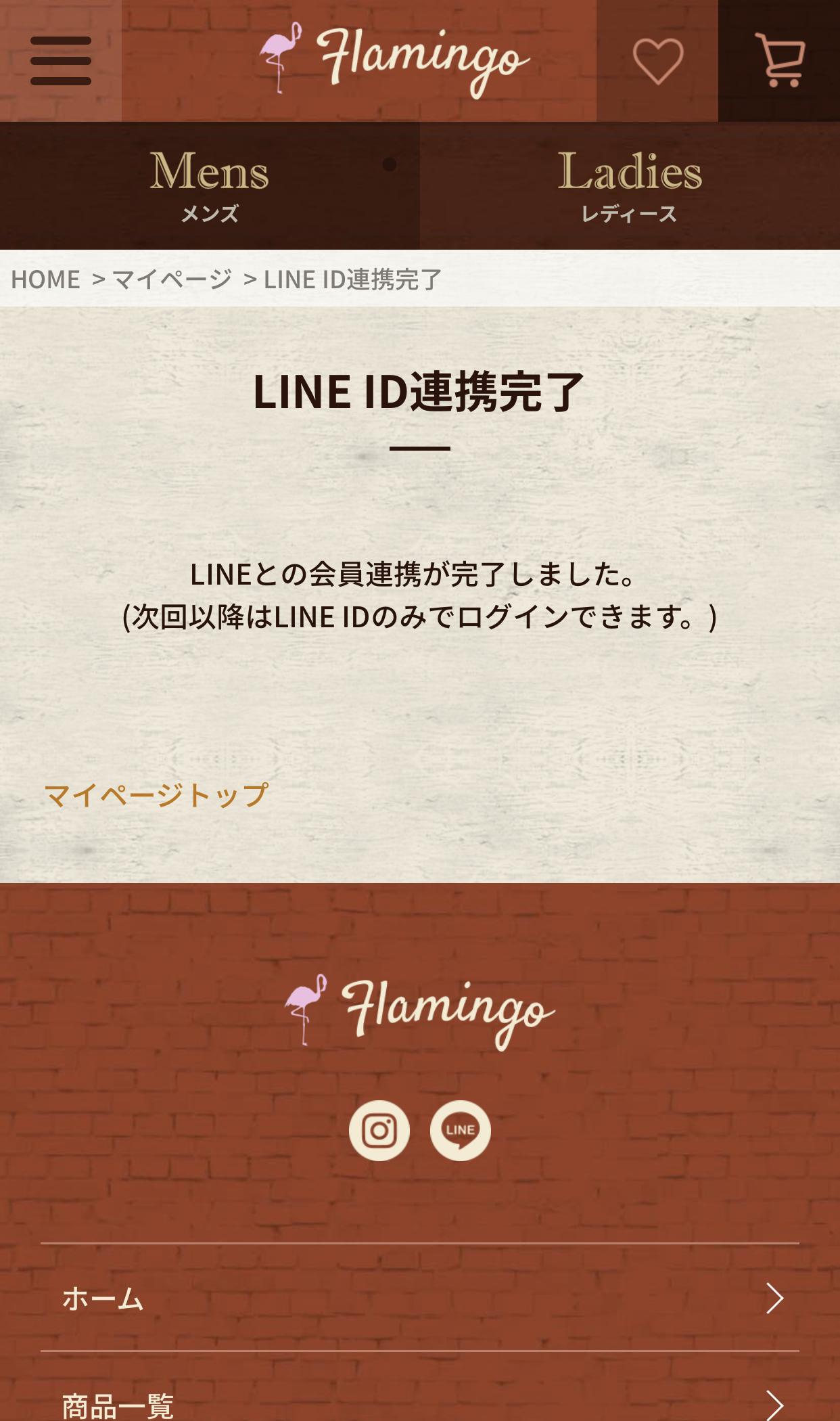 LINE ID連携完了