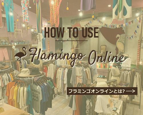古着屋フラミンゴの公式通販サイトとは?