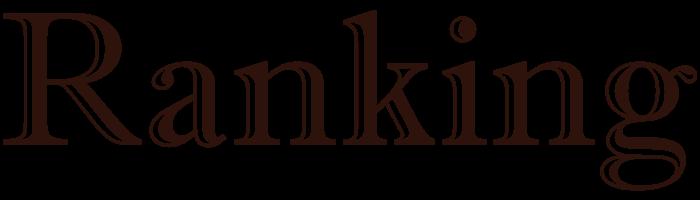 古着屋フラミンゴ オンラインストア PV数ランキング Flamingo Online