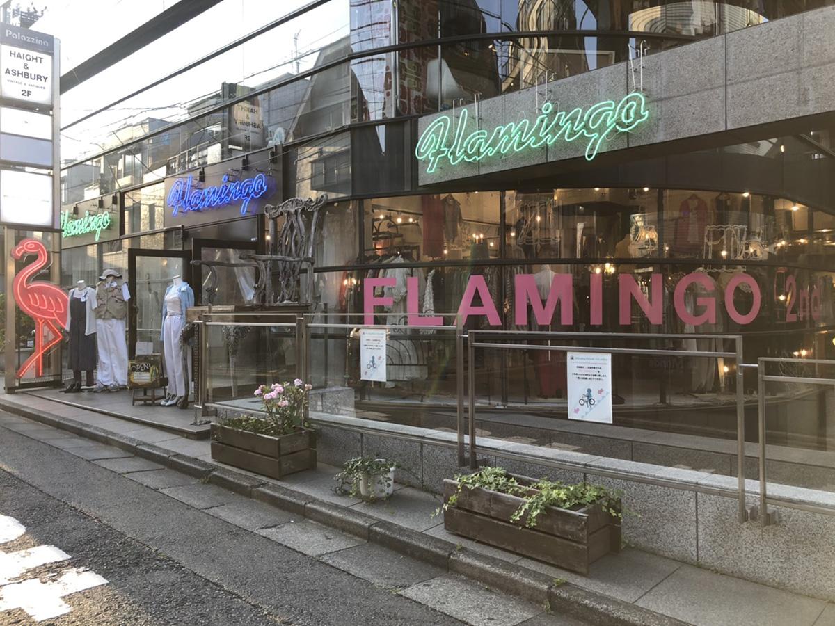 フラミンゴ 下北沢2nd店